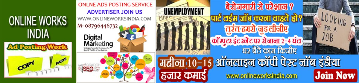 ONLINE WORKS INDIA – Call Us – 08796446732
