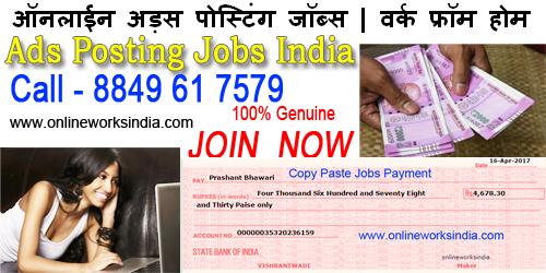 Copy Paste Jobs Apply